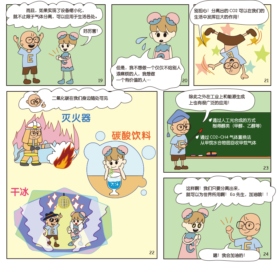 CO2-chan's dream MANGA page 3