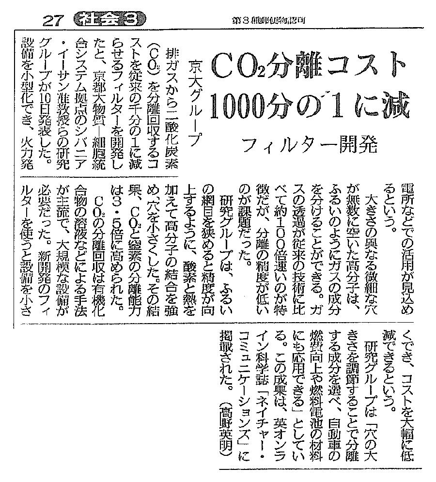 kyoto-shinbun20140911