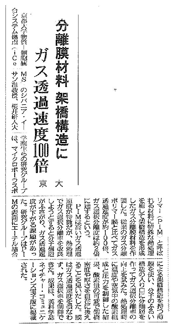 nikkan-kogyo-shinbun20140911