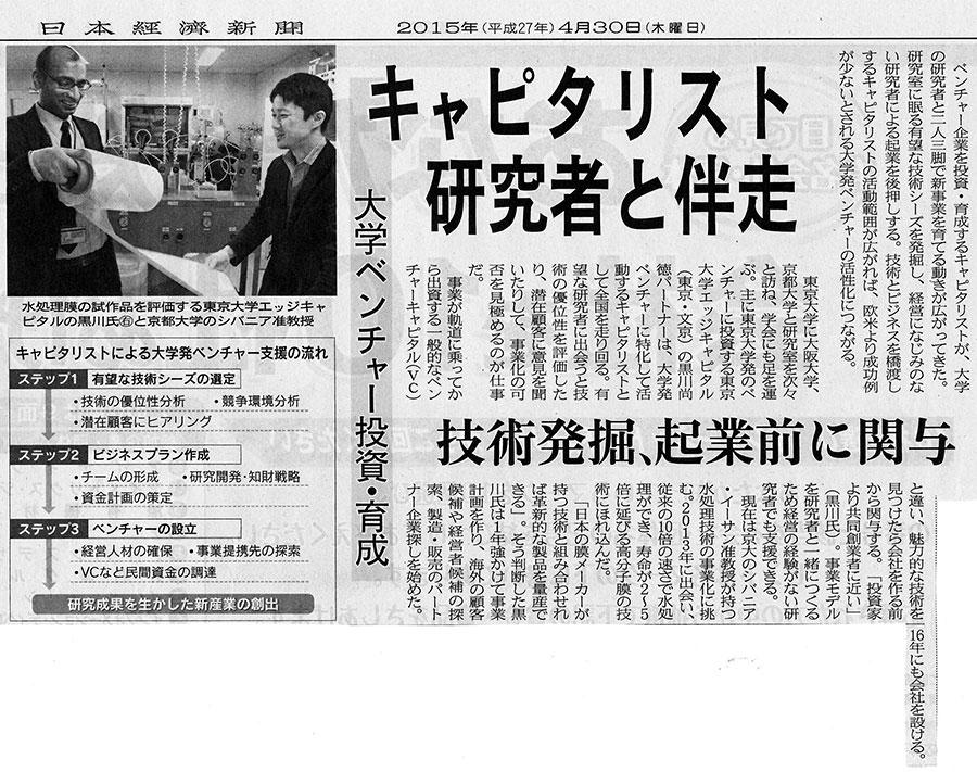 Nikkei1_04302015
