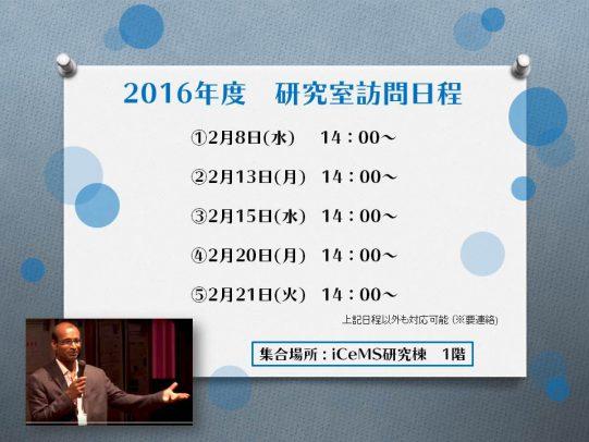 2016年度研究室訪問日程